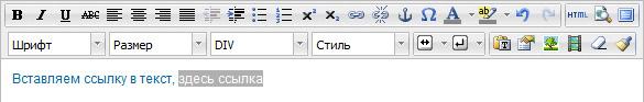 Создать ссылку TinyMCE